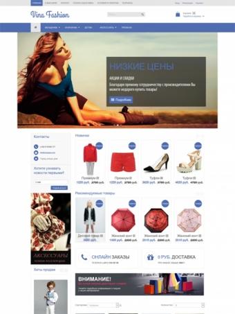готовый интернет-магазин (je-fashion)