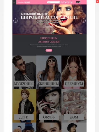 Готовый интернет-магазин (JE-BTFashion)