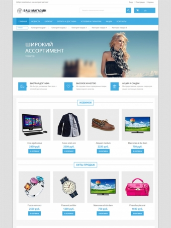 готовый интернет-магазин (je-g2shop)