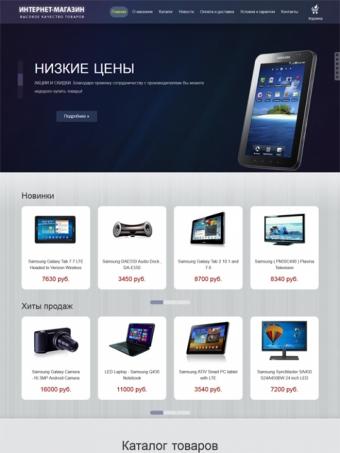 готовый интернет-магазин (je-theshop)