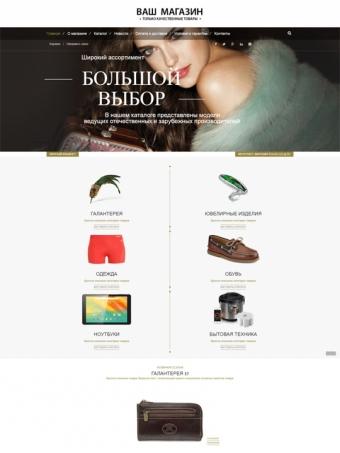Готовый интернет-магазин (JE-JuxDalaco)