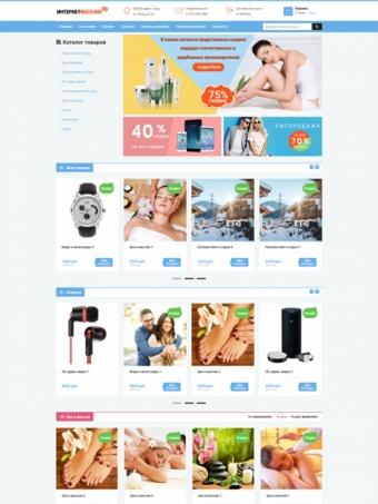 Готовый интернет-магазин (JE-TopDeal)
