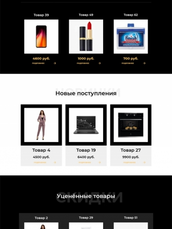 Готовый интернет-магазин (JE-Mountis)