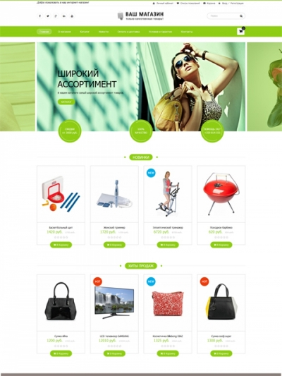 готовый интернет-магазин (je-bagshop)