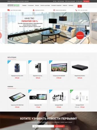 готовый интернет-магазин (je-megashop)
