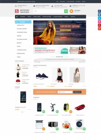 Готовый интернет-магазин (JE-sagitta)