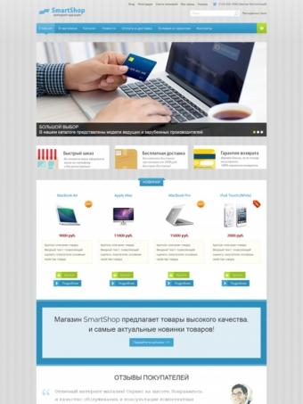 готовый интернет-магазин (je-smartshop)