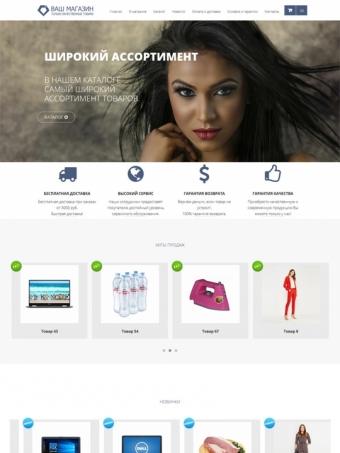 Готовый интернет-магазин (JE-Merito)