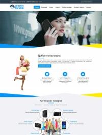 Готовый интернет-магазин (JE-VTClean)