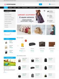 Готовый интернет-магазин сумок